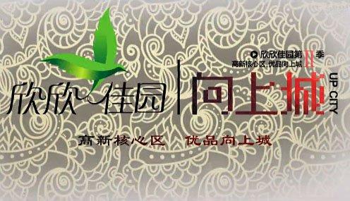 襄阳欣欣佳园向上城全新宣传片 (63播放)
