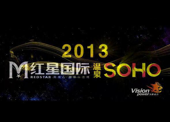 襄阳红星国际温泉soho宣传片 (64播放)