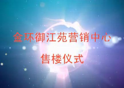 襄阳御江苑房地产开盘庆典 (129播放)