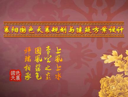 襄阳国色天襄规划与建筑方案设计 (318播放)