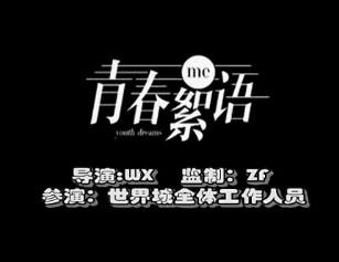 民发·世界城2010贺岁DV (203播放)