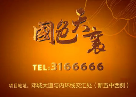 林志玲相约襄阳国色天襄 (330播放)