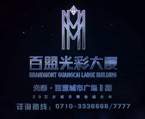 百盟光彩大厦宣传片 (139播放)