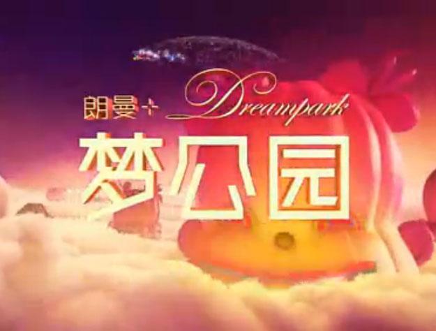 朗曼梦公园楼盘宣传片(完整版) (46播放)