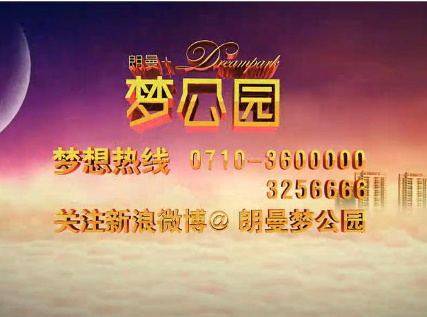 朗曼梦公园楼盘宣传片 (48播放)