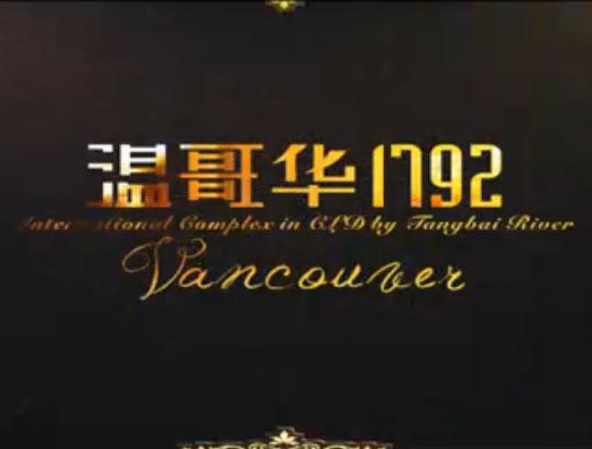 温哥华1792宣传片 (67播放)