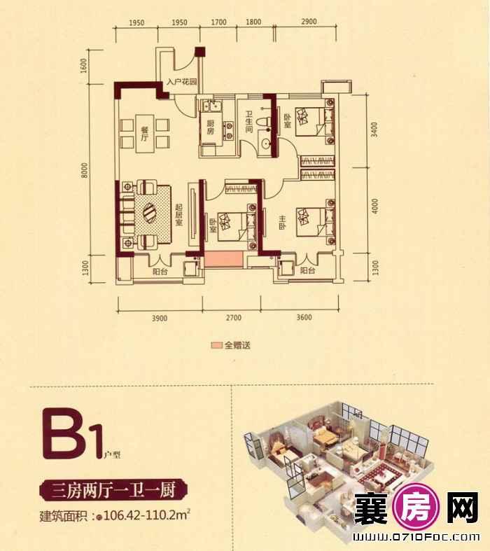 2#3#4#B1户型 3室2厅1卫1厨