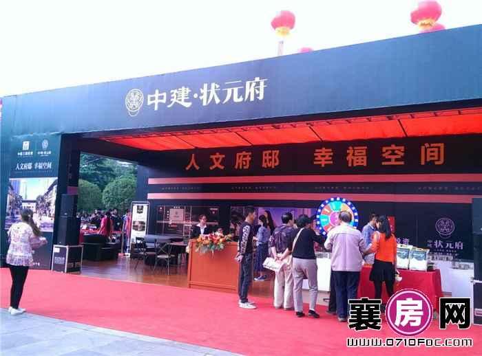 中建·状元府2015年襄阳秋季房展会(2015-9-25)