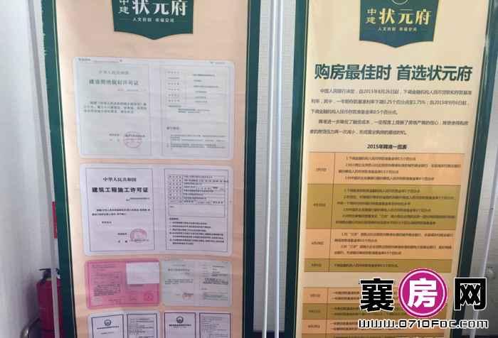 中建·状元府售楼部五证公示(2015-10-16)
