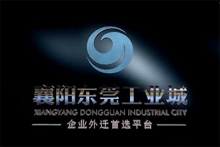襄阳东莞工业城