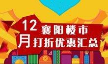 2015年12月襄阳房价及优惠信息一览