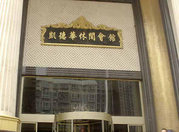 西122m内休闲会馆