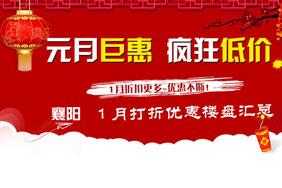 2016年1月襄阳房价及优惠信息一览