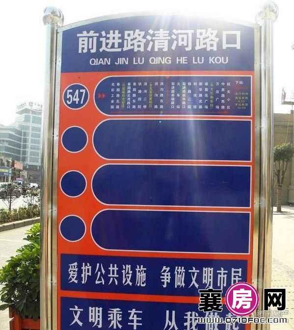 公交指示牌