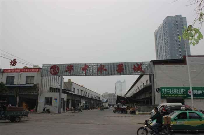华中水果城