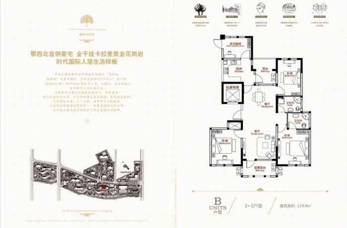 3室一厅2卫129.8平米
