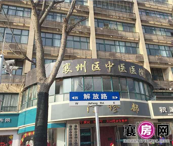 襄州中医院