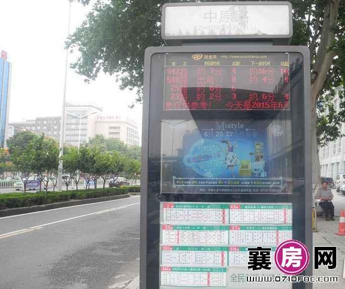 中原路公交站(2015-6-17)