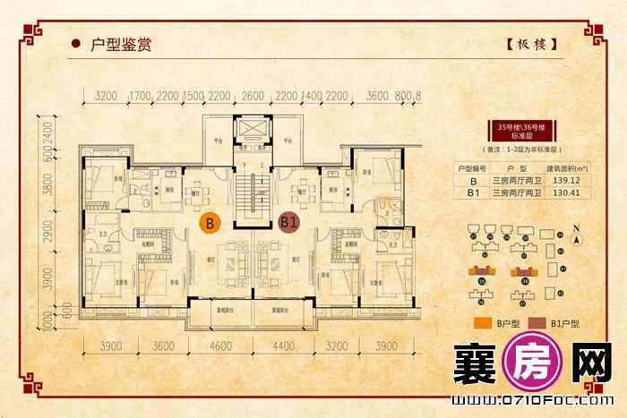 35/36#板楼B/B1联排(三室二厅)
