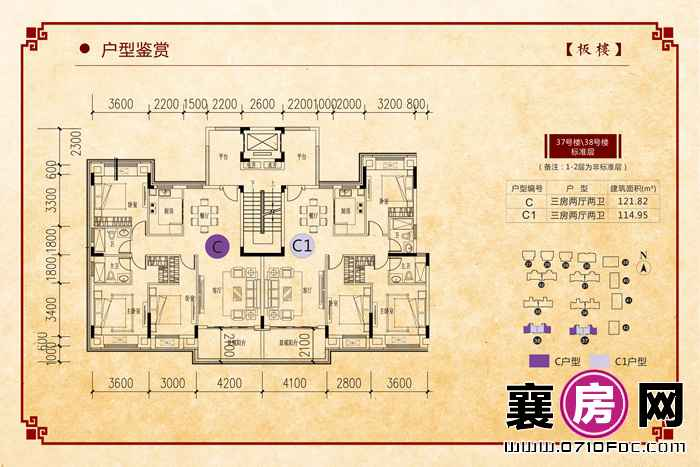 37/38#板楼C/C1联排(三室二厅)