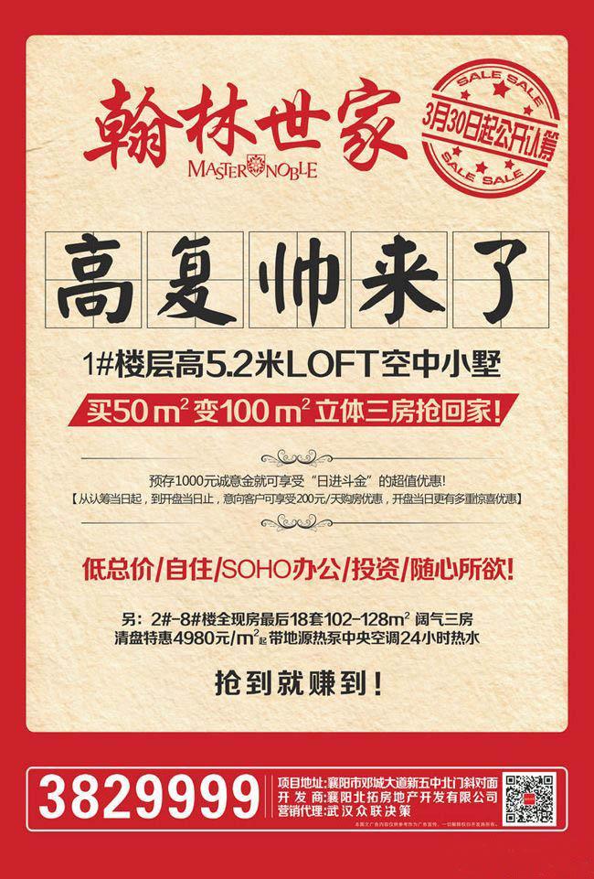 翰林世家:2016襄阳广电房车嗨购会盛大开启
