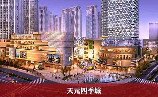 天元四季城家庭体验式购物中心即将开业 惠动全城