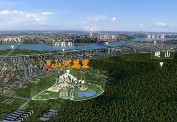 襄阳山河万里项目宣传片 (168播放)