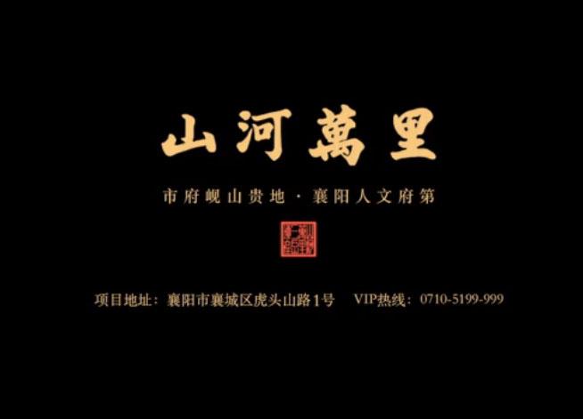 襄阳山河万里项目意境片 (203播放)