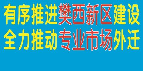 樊西市场集聚区配套设施建设:倒排工期赶进度