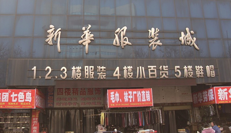 旧市场搬迁至樊西新区 城市发展的必然
