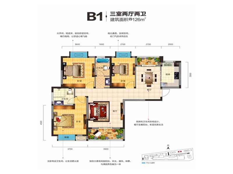 B1三室两厅两卫