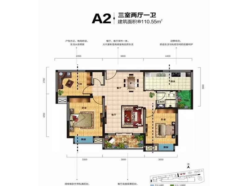 A2三室两厅一卫