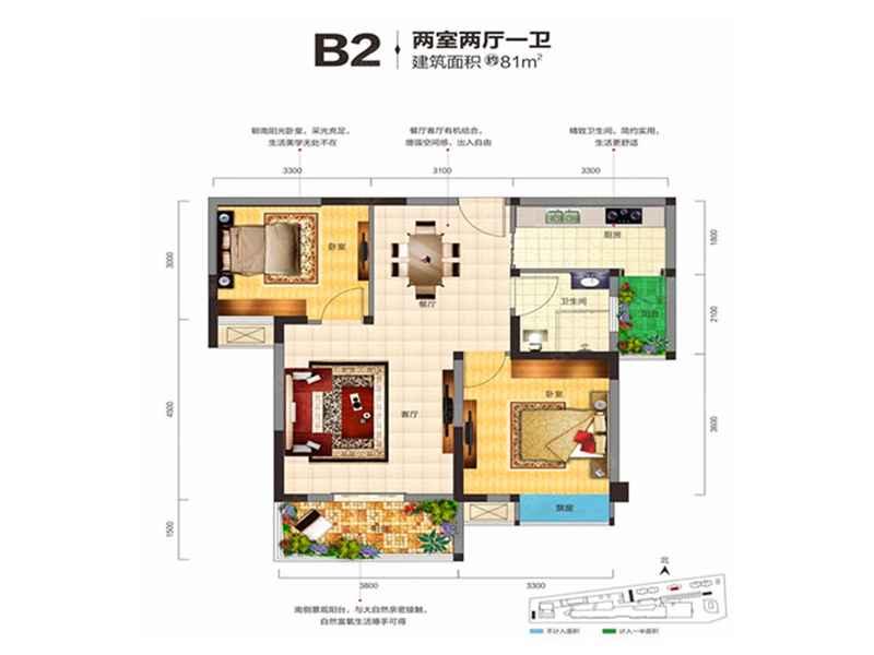 B2两室两厅一卫