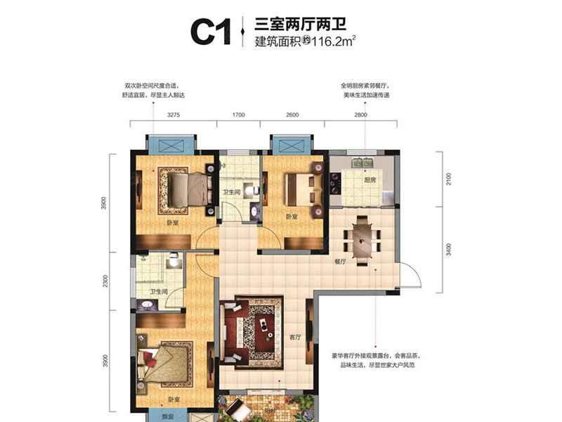 C1三室两厅两卫