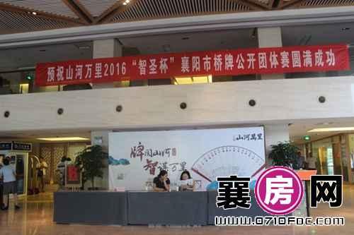 """山河万里2016年 """"智圣杯""""襄阳桥牌公开团体赛昨日拉开帷幕"""