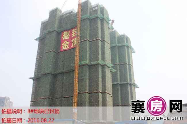 汉水华城工程进度5