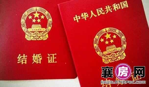 襄阳结婚证