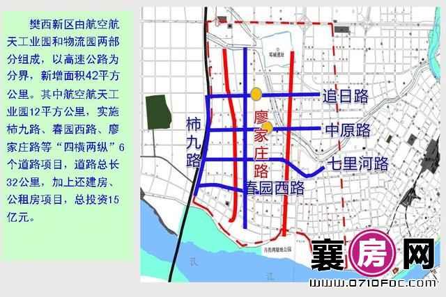 襄阳樊西新区
