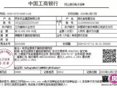 抗击疫情,襄阳房产行业捐款2278万